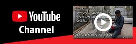 大島インシュレーション YouTube Channel